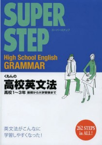 くもん高校英文法