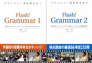 フラッシュ!速攻英文法