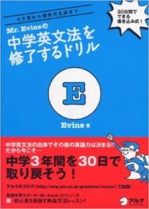 中学英文法