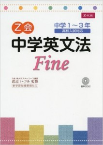 「Z会 中学英文法fine」