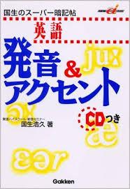 国生のスーパー暗記帖