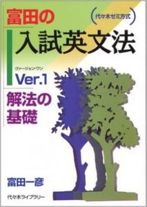 富田の入試英文法