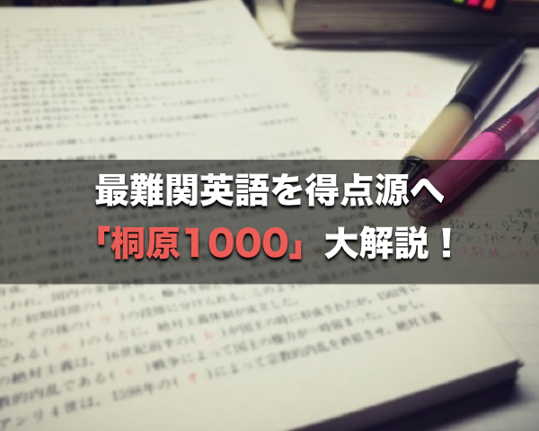 英文法・語法問題集「桐原1000」のアイキャッチ画像