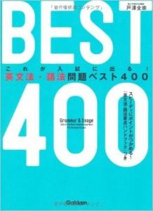 英文法・語法BEST400