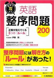 英語整序問題200