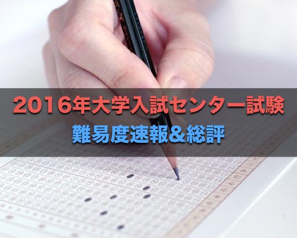 2016年大学入試センター試験速報&入試総評