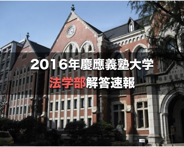 2016年慶應法学部解答速報&入試総評