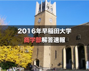 2016年早稲田大学商学部解答速報&入試総評.001
