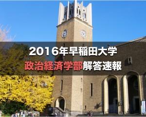 2016年早稲田大学政治経済学部解答速報&入試総評.001
