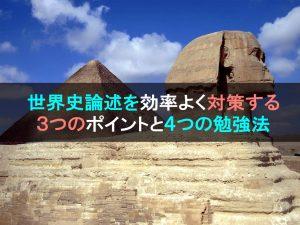 世界史論述を効率よく対策する3つのポイントと4つの勉強法