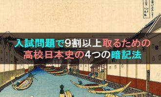 入試問題で9割以上取るための高校日本史の4つの暗記法