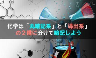 化学は「丸暗記系」と「導出系」の2種に分けて暗記しよう
