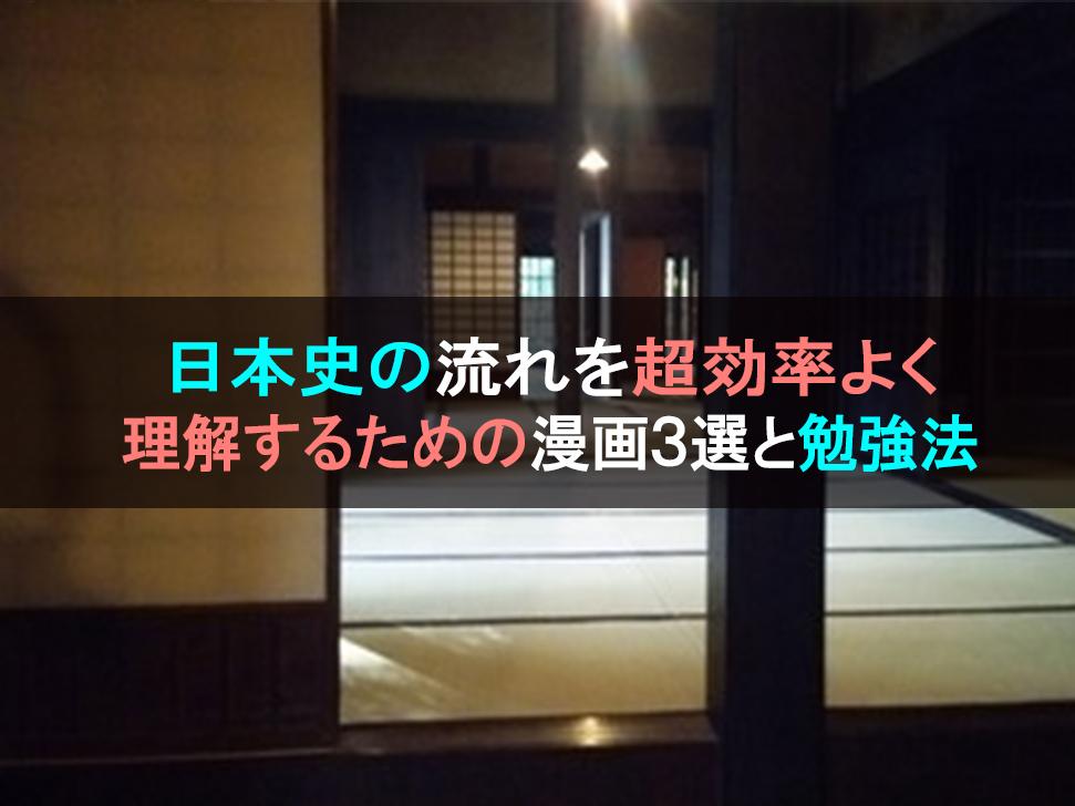 日本史の流れを超効率よく理解するための漫画3選と勉強法
