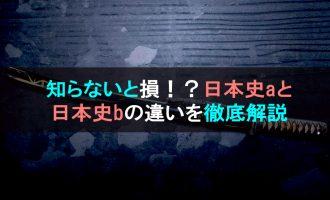 知らないと損!?日本史aと日本史bの違いを徹底解説
