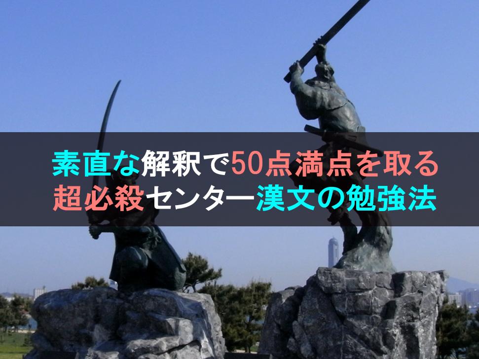 素直な解釈で50点満点を取る、超必殺センター漢文の勉強法