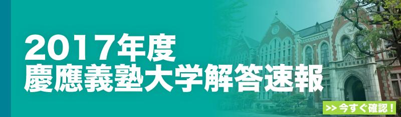 2017年度慶應義塾大学解答速報-