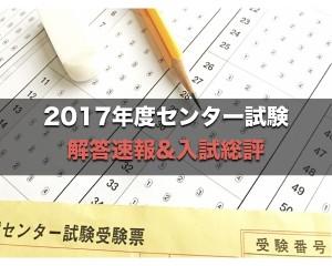 2017年度センター試験解答速報&入試総評.